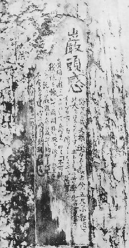Poem of Misao Fujimura, Nikko National Park