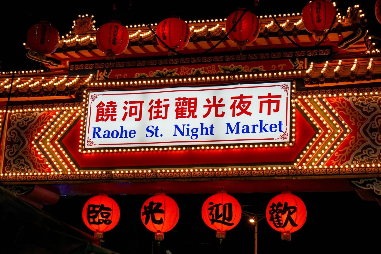 The historical Raohe St. Night Market in Taipei, Taiwan