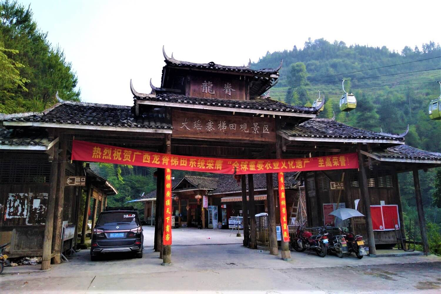 The gate to the village of Dazhai, China